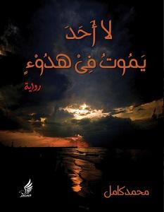 تحميل رواية لا أحد يموت فى هدوء pdf – محمد كامل