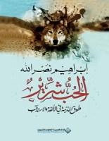 تحميل ديوان الحب شرير pdf – إبراهيم نصر الله