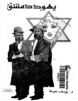 تحميل كتاب يهود دمشق pdf – يوسف نعيسة