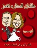 تحميل كتاب علشان السنارة تغمز pdf – أمل محمود