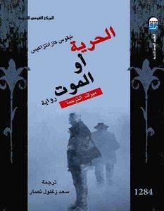 تحميل رواية الحرية أو الموت pdf – نيكوس كازنتزاكي