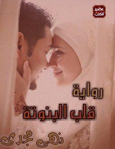 تحميل رواية قلب البنوتة pdf – نهى مجدي