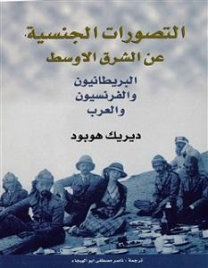 تحميل كتاب التصورات الجنسية عن الشرق الأوسط pdf – ديريك هوبود