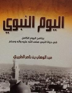 تحميل كتاب اليوم النبوي pdf – عبد الوهاب الطريري