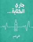 تنزيل كتاب جاري الكتابة pdf – علي نجم