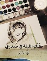 تحميل كتاب كلك الليلة فى صدرى pdf – أحمد فرحات
