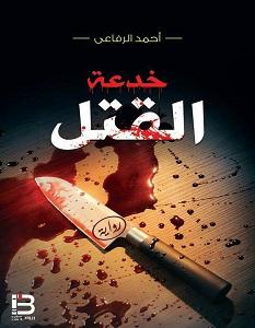 تحميل رواية خدعة القتل pdf – أحمد الرفاعي