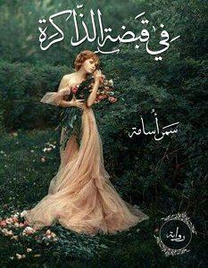 تحميل رواية في قبضة الذاكرة pdf – سمر أسامة