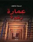 تحميل رواية عمارة رقم 9 pdf – نسمة عاطف