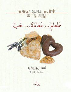 تحميل رواية طعام معاناه حب pdf – أسلي بيركير
