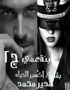 تحميل رواية ابنة عمي الجزء الثاني pdf – هدير محمد السيد