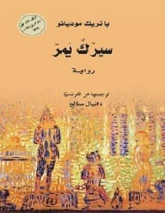 تحميل رواية سيرك يمر pdf – باتريك موديانو
