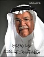 تحميل كتاب من البادية إلى عالم النفط pdf – علي بن إبراهيم النعيمي