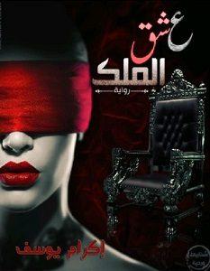 تحميل رواية عشق الملك pdf – إكرام يوسف