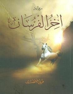 تحميل رواية اخر الفرسان pdf – فريد الأنصاري