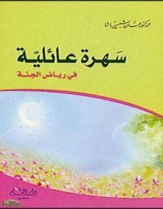 تحميل كتاب سهرة عائلية في رياض الجنة pdf – حسان شمسي باشا