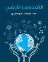 تحميل كتاب الفردوس الأرضي pdf – عبدالوهاب المسيري