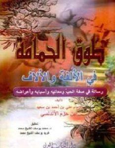 تحميل كتاب طوق الحمامة في الألفة والألاف pdf – ابن حزم