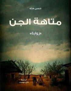 تحميل رواية متاهة الجن pdf – حسن مته