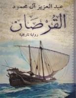 تحميل رواية القرصان pdf – عبد العزيز آل محمود