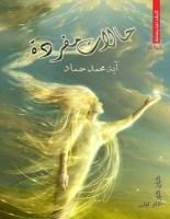 تحميل كتاب حالات مفردة pdf – آية محمد حماد