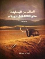 تحميل كتاب العالم من البدايات حتى 4000 قبل الميلاد pdf – إيان تاتيرسول