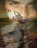 تحميل رواية أحببتك ولكن أعذريني pdf – مي عمر