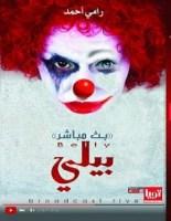 تحميل رواية بيلي بث مباشر pdf – رامي أحمد