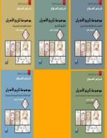 تحميل سلسلة موسوعة تاريخ الأديان pdf – فراس السواح