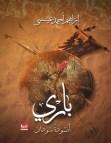 تحميل رواية باري أنشودة سودان pdf – إبراهيم أحمد عيسى