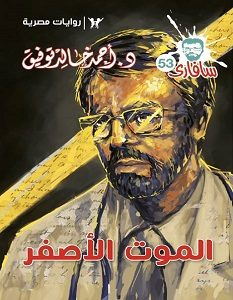 تحميل رواية الموت الأصفر pdf – أحمد خالد توفيق