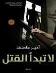 تحميل رواية لا تبدأ القتل pdf – أمير عاطف