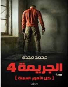 تحميل رواية الجريمة 4 pdf – محمد مجدي