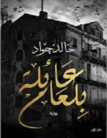 تحميل رواية عائلة بلعام pdf – خالد جواد