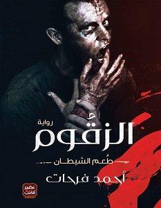 تحميل رواية الزقوم طعم الشيطان pdf – أحمد فرحات