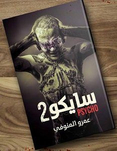 تحميل رواية سايكو 2 pdf – عمرو المنوفي