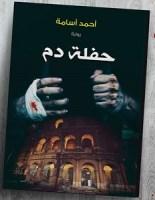 تحميل رواية حفلة دم pdf – أحمد أسامة