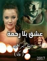 تحميل رواية عشق بلا رحمة pdf – دينا إبراهيم روكا
