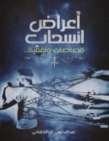 تحميل كتاب أعراض انسحاب الجزء الأول pdf – عبدالرحمن عادل الطناني