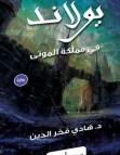 تحميل رواية يولاند في مملكة الموتى pdf – هادي فخر الدين