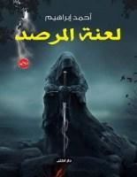 تحميل رواية لعنة المرصد pdf – أحمد إبراهيم