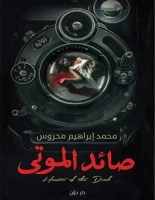 تحميل رواية صائد الموتى pdf – محمد إبراهيم محروس