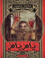 تحميل رواية يام يام pdf – محمد حسين
