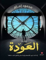 تحميل رواية العودة pdf – محمود إمام