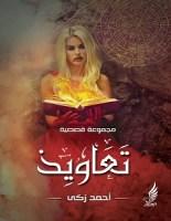 تحميل رواية تعاويذ pdf – أحمد زكي