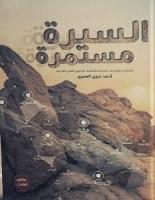 تحميل كتاب السيرة مستمرة pdf – أحمد خيري العمري