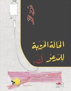 تحميل رواية الحالة الحرجة للمدعو ك pdf – عزيز محمد