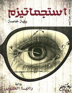 تحميل رواية استجماتيزم pdf – رانيا الطنوبي