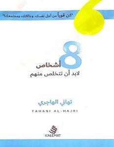 تحميل كتاب 8 أشخاص لابد أن تتخلص منهم pdf – تهاني الهاجري