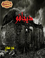 تحميل رواية ديجافو pdf – عمرو ممدوح